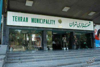آخرین آمار املاک پس گرفته شده شهرداری تهران