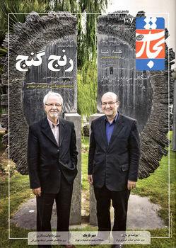 نقشه ثروتمندان در شماره جدید تجارت فردا/ جامعه شناسی ثروت اندوزی در ایران