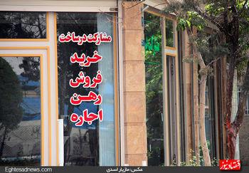 قیمت آپارتمان های کمتر از 70 متر در مناطق مختلف تهران + جدول