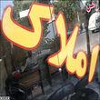 حال و روز زیر پانزدهسالهها در بازار مسکن تهران+جدول قیمت