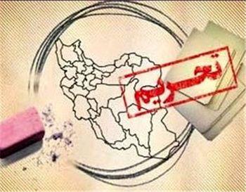 ایران با چه تحریمهایی مواجه است؟