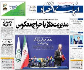 صفحه اول روزنامه های سه شنبه 25 مهر