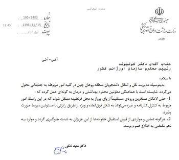 دستور جدید وزیر بهداشت برای بازگشت دانشجویان ایرانی از ووهان چین به ایران
