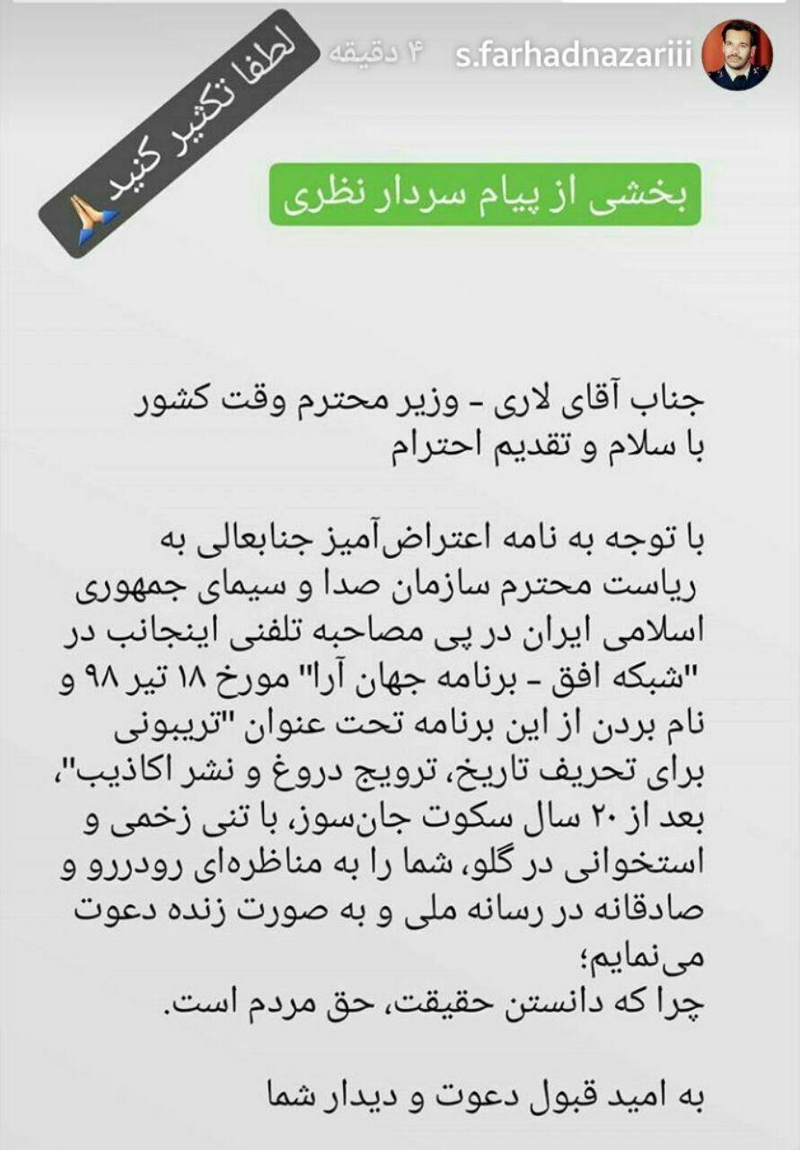 سردار نظری موسوی لاری را به مناظره زنده تلویزیونی دعوت کرد