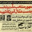 نقطه پر رمز و راز زندگی مسعود کشمیری و مینو دلنواز همسرش/ قاتلی که گرگ در لباس میش بود