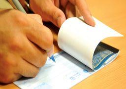 صدور چکهای بانکی در کشور با رشد ۲.۷ درصدی همراه شد