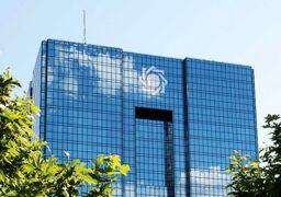 رفع توقیف ازوجوه بانک مرکزی در اروپا
