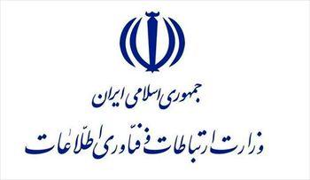 تذکر به وزارت ارتباطات برای تاخیر در اجرای شبکه ملی اطلاعات