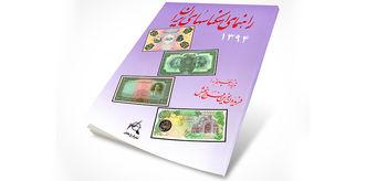کلکسیونی از اسکناسهای ایرانی/آنچه که یک مجموعهدار اسکناس باید بداند