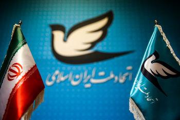 مهم ترین تصمیمات حزب اتحاد ملت برای انتخابات 1400