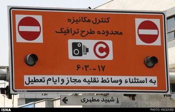 درآمد روزانه شهرداری تهران از طرح ترافیک چقدر است؟
