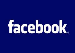 سختگیری فیس بوک برای استخدام کارمندانش