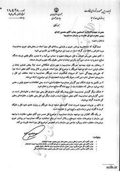 تذکر عضو شورای نظارت به صداوسیما درباره قتل میترا استاد