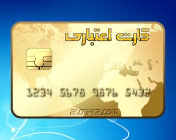 آغاز واگذاری گسترده کارت خرید کالا از هفته آینده