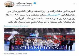 تبریک توییتری روحانی برای قهرمانی فوتسال زنان ایران در آسیا