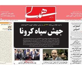 صفحه اول روزنامههای 29 مهر 1399