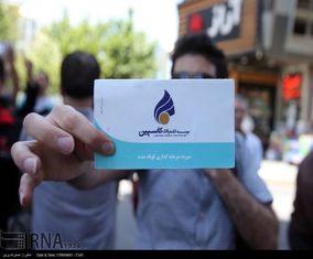 تجمع سپرده گذاران کاسپین در برابر خبرگزاری جمهوری اسلامی