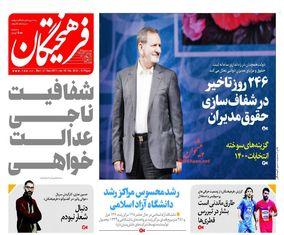 صفحه اول روزنامه های 30 آبان1397