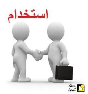 استخدام حسابدار آشنای کامل به نرم افزار offic در تهران