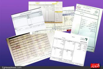شفافیت در حقوق و مزایای مدیران به کجا رسید؟