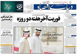 صفحه اول روزنامههای 22 مردادماه 1398