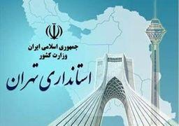 سه گزینه احتمالی استاندار تهران
