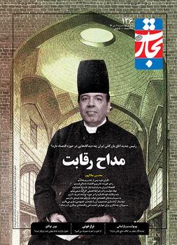 ماجرای دوبار ورشکستگی محسن جلالپور