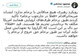 واکنش تند محمود صادقی به توییت صادق زیباکلام
