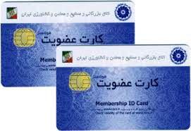 حذف کارت بازرگانی شدنی نیست