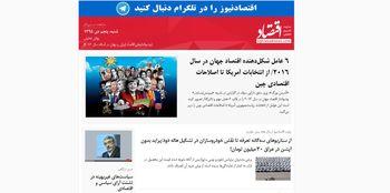 چشماندازهای اقتصاد ایران و جهان در آستانه سال 2016 / (بولتن تحلیلی اقتصادنیوز؛ شنبه 5 دی)