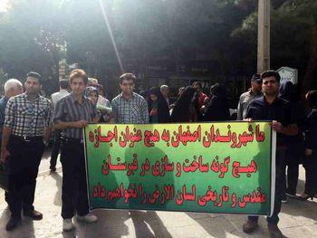 تجمع در اعتراض به ساختوساز در گلستان شهدای اصفهان