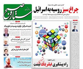 صفحه اول روزنامه های2 بهمنماه 1397