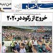 صفحه اول روزنامههای 20 مهر 1398