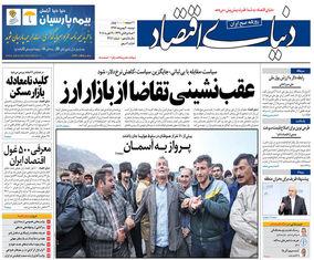 صفحه اول روزنامه های دوشنبه 30 بهمن