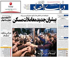 صفحه اول روزنامه های سه شنبه 2 آبان