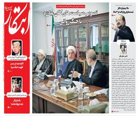 صفحه اول روزنامه های 24 مرداد1397