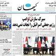 کیهان: چشم آقای رئیس جمهور! قیمت خودرو را هم ما مردم اصلاح میکنیم