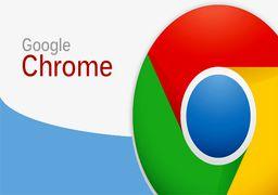 ترفندی برای کاهش حجم مصرفی اینترنت در گوگل کروم