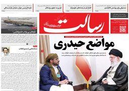 صفحه اول روزنامههای 23 مرداد 1398