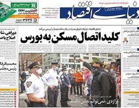 صفحه اول روزنامههای  10 خرداد 1399