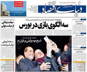 صفحه اول روزنامه های دوشنبه 7 اسفند