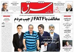 صفحه اول روزنامههای سهشنبه ۲۰ آذر ۱۳۹۷