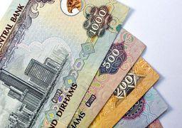 سقوط قیمت درهم در بازار ارز + قیمت لحظه ای