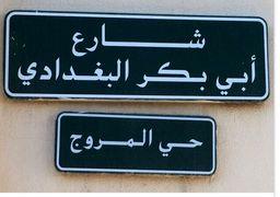 خیابانی به نام سرکرده داعش در ریاض