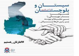 کمپین یاری رسانی پتروشیمی جم به سیلزدگان استان های سیستان و بلوچستان و هرمزگان
