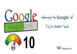 آیا Google به وب سایت شما اعتماد دارد؟