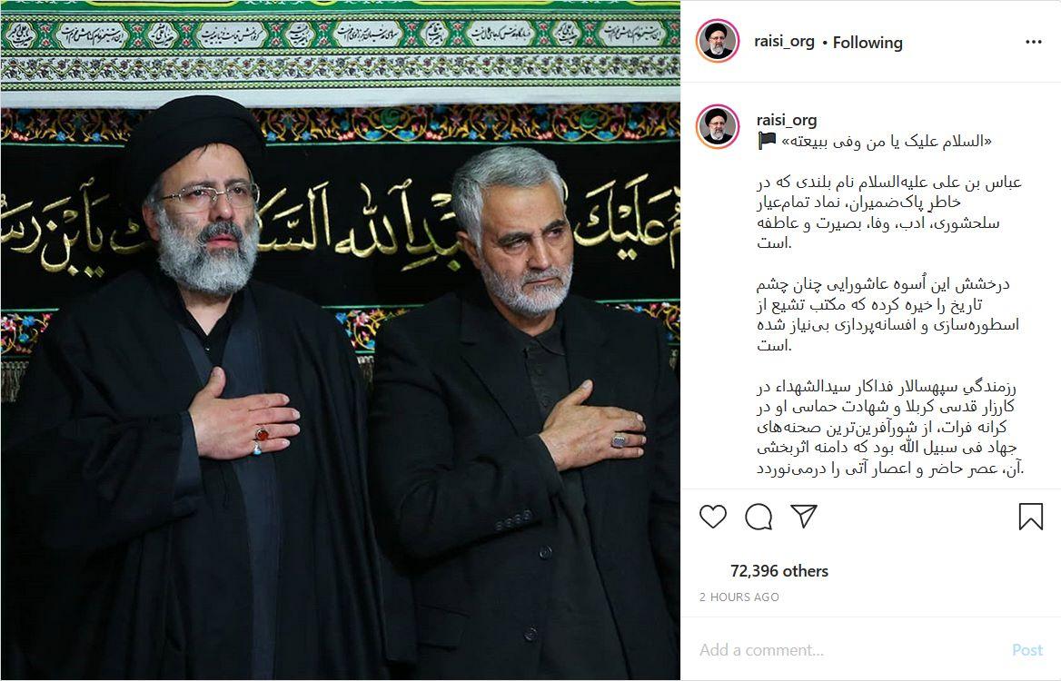 دلنوشته رئیس قوه قضائیه برای سردار سلیمانی به مناسبت تاسوعای حسینی