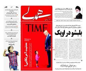 صفحه اول روزنامههای دوم تیرماه1397