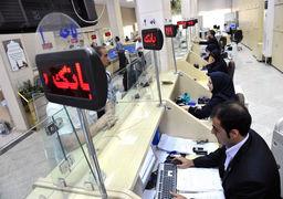 چالش های بانکداری ایران در سطح خرد و کلان
