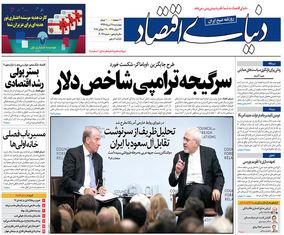 صفحه اول روزنامه های چهارشنبه 28 تیر